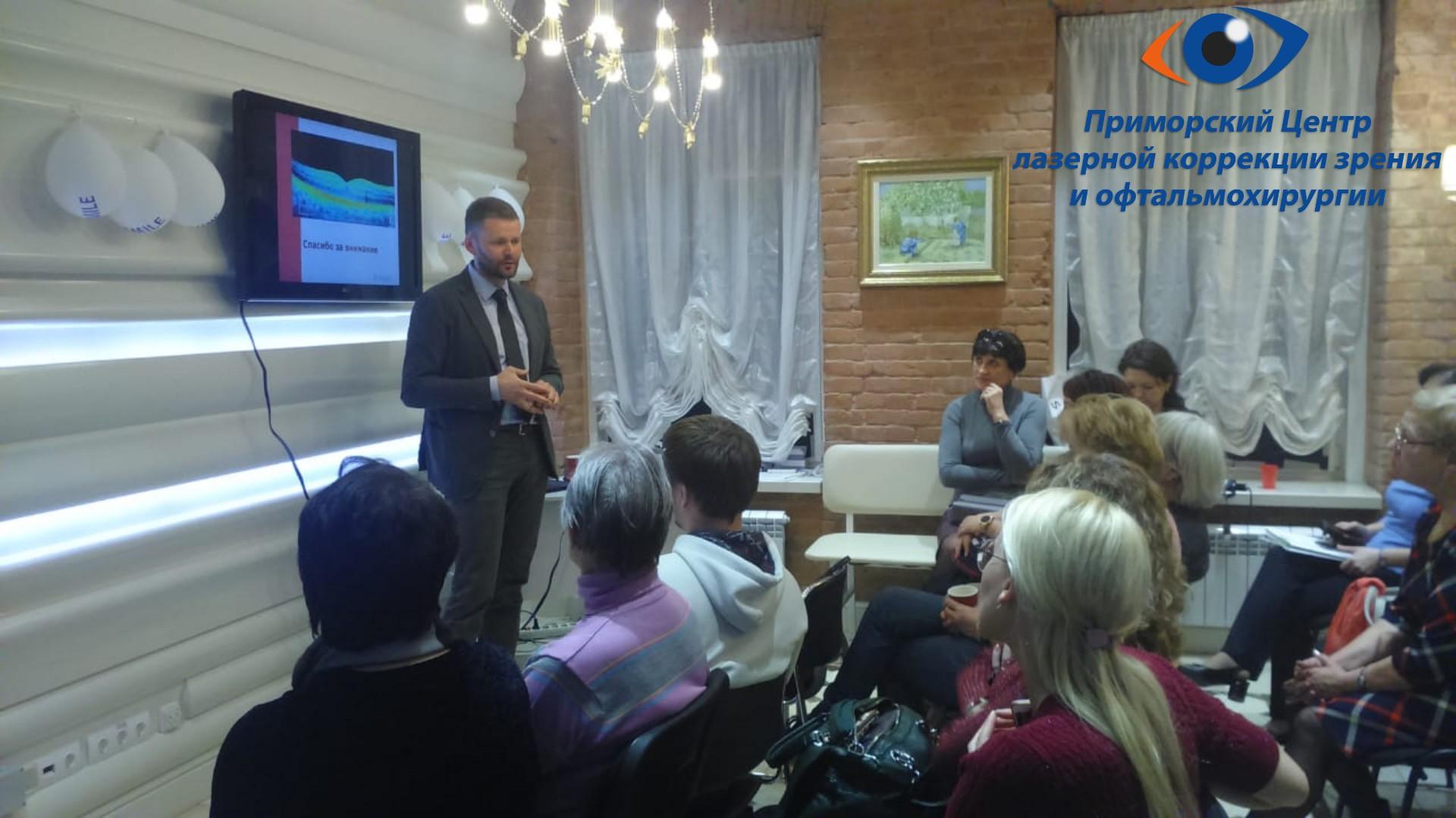 Доклад врача-офтальмохирурга высшей квалификационной категории Бурия В. В. для ведущих специалистов в области офтальмологии Приморского края
