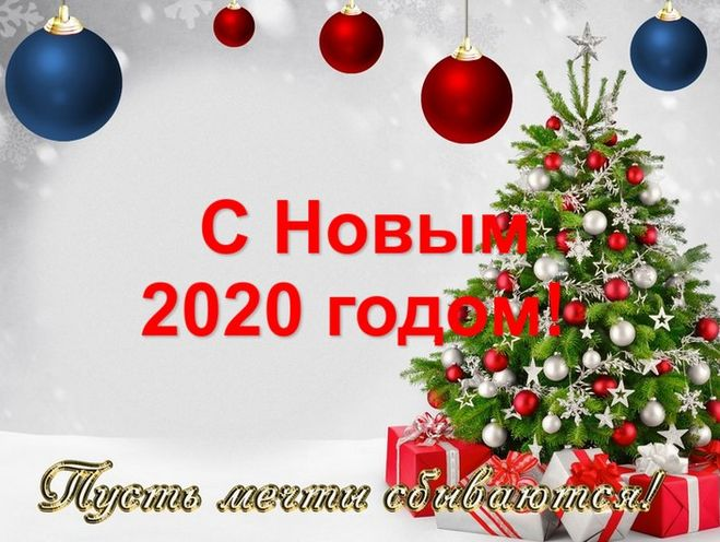 Поздравление с Новым 2020 годом и Рождеством Христовым!